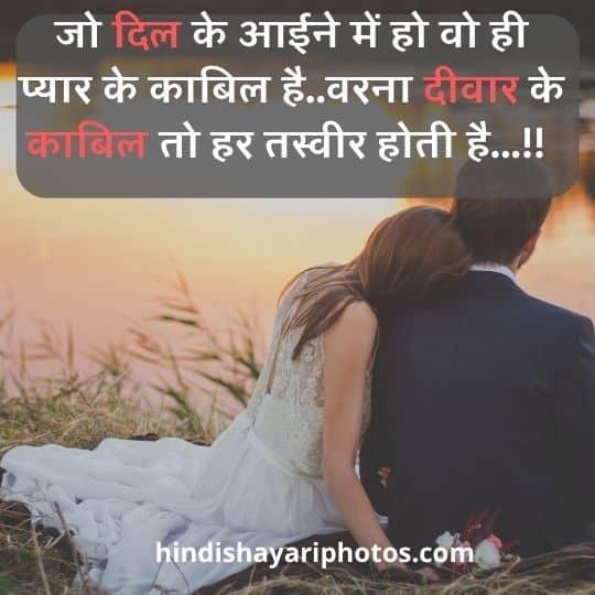romantic shayari photos