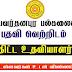 Vacancy for Project Assistant - University of Sri Jayewardenepura