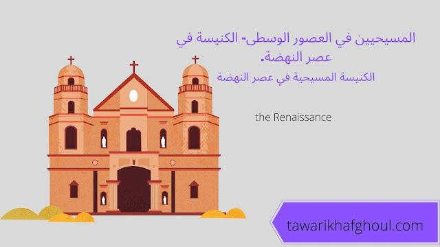 المسيحيين في العصور الوسطى-الكنيسة في عصر النهضة.
