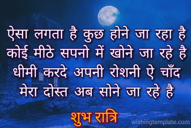 shubh ratri wishes