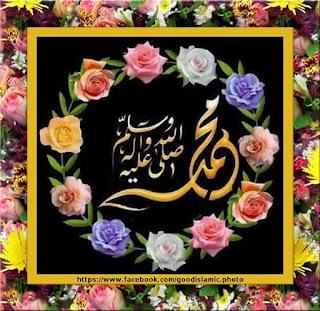 (خير الكلام في سيد الآنام) محمد صلى الله عليه وسلم