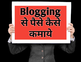 Blogging se paise kaise kmate hai in hindi