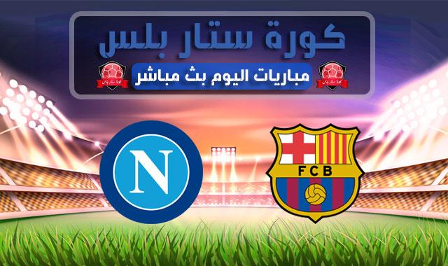 مشاهدة مباراة برشلونة ونابولي بث مباشر اليوم السبت 08 - 08 - 2020 الاياب دوري أبطال أوروبا