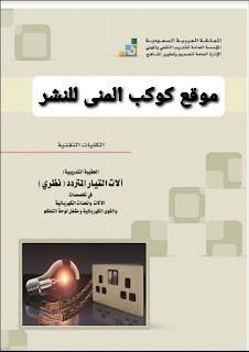 كتاب شرح آلات التيار المتردد ـ نظري pdf الكليات التقنية
