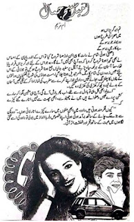 Umeed E Subh E Jamal Episode 1 By Umm E Mariyam Urdu Novel Free Download Pdf