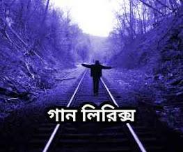 Eto Bhalobashi Mp3 Song Lyrics (এতো ভালোবাসি) Imran Mahmudul