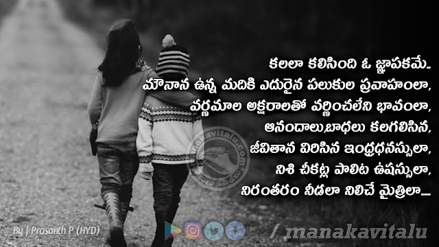 Telugu Quotes for Friends images