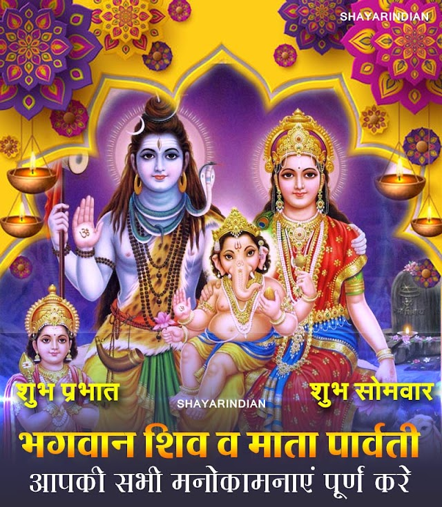 शुभ सोमवार- शुभ प्रभात । Shubh Somwar | Subh Prabhat Images | Bhagwan Shiv Parvati
