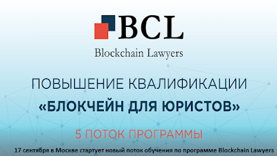 17 сентября в Москве стартует новый поток обучения по программе Blockchain Lawyers
