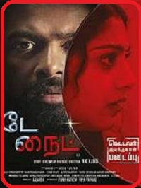 Day knight (2020) Tamil Full Movie download Watch online Free