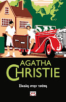 https://www.culture21century.gr/2020/01/sikalh-sthn-tseph-ths-agatha-christie-book-review.html