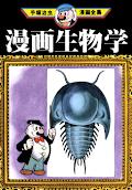 Manga Seibutsugaku