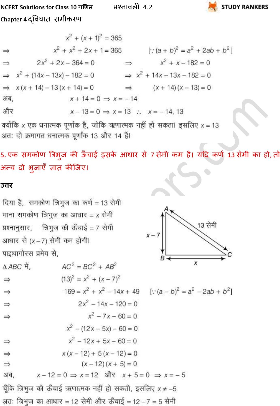 NCERT Solutions for Class 10 Maths Chapter 4 द्विघात समीकरण प्रश्नावली 4.2 Part 6