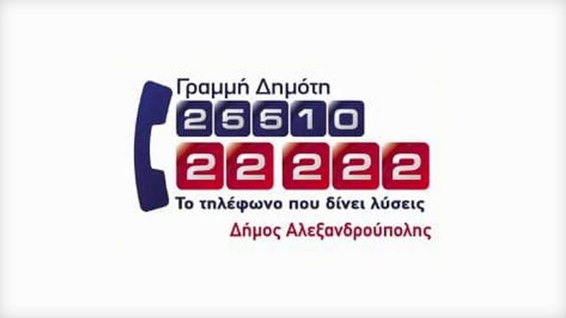 Δήμος Αλεξανδρούπολης: Τηλεφωνική γραμμή ενημέρωσης των πολιτών για τον κορωνοϊό