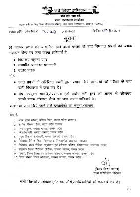 learning outcome exam 2019 में बीआरसी में किन परीक्षा को जमा करना है ? महानिदेशक विजय किरण आनन्द ने जारी किया निर्देश