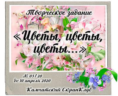 https://scrapclub-kamchatka.blogspot.com/2020/03/blog-post.html