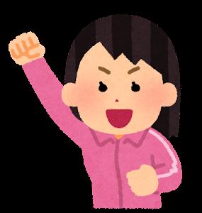 ジャージ姿で応援する人のイラスト(女性・ピンク)