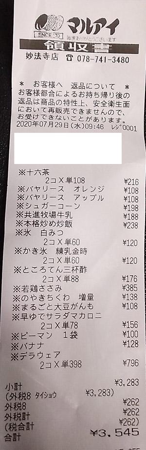 マルアイ 妙法寺店 2020/7/29 のレシート