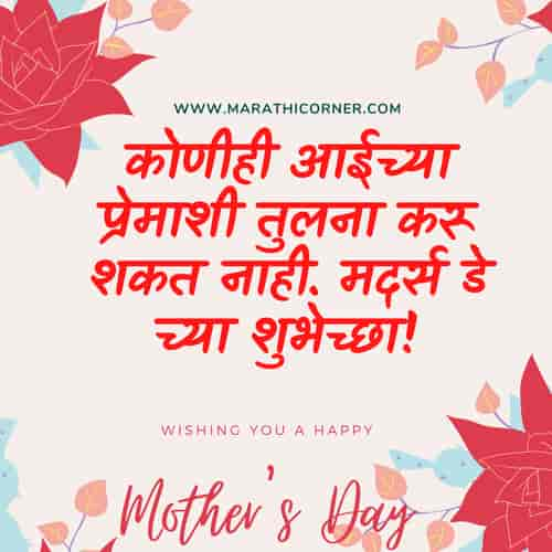 Mothers Day Wishes in Marathi