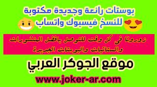 بوستات رائعة وجديدة مكتوبة للنسخ فيسبوك واتساب - موقع الجوكر العربي