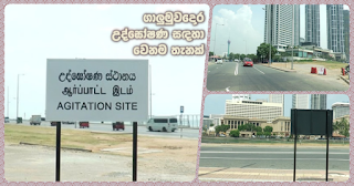Separate place for protestors at Galle Face