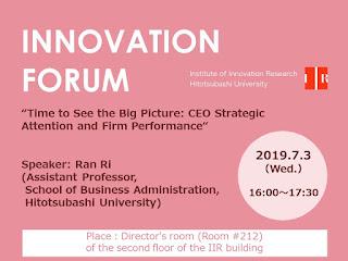 Forum 2019.7.3 Ran Ri
