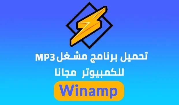 تحميل برنامج مشغل mp3 للكمبيوتر مجانا 2021 winamp