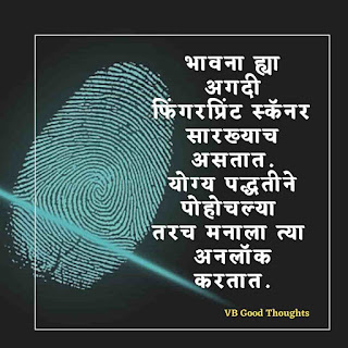marathi-status-on-life-जीवनावर-आधारित-मराठी-प्रेरणादायक-सुंदर-विचार-quotes-on-life-scanner