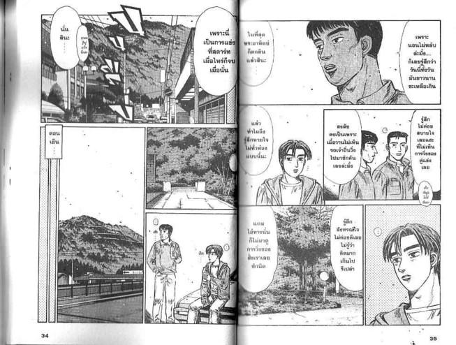 Initial D - หน้า 16