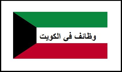 وظائف في الكويت