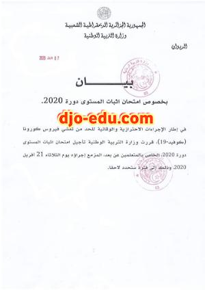 وزارة التربية تعلن عن تاجيل امتحان اثبات المستوى دورة 2020 بسبب كورونا