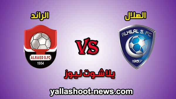 مشاهدة مباراة الهلال والرائد بث مباشر اليوم 5-2-2020 يلا شوت الجديد الدوري السعودي