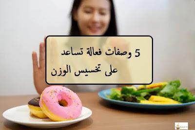 وصفات فعالة تساعدك على تخسيس الوزن