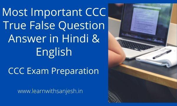 CCC True False Question Answer
