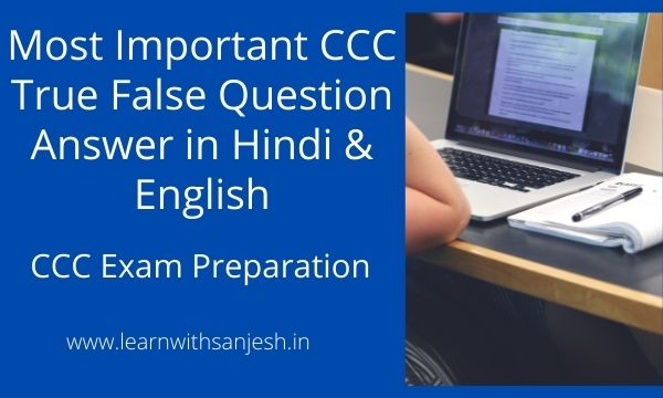 CCC True False Question Answer PDF Download | CCC True False Questions in English | CCC Question Answer in Hindi