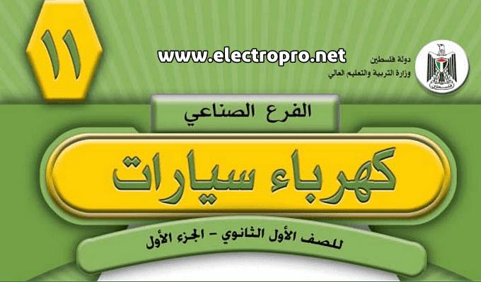 كتاب كهرباء سيارات (الفرع الصناعي)
