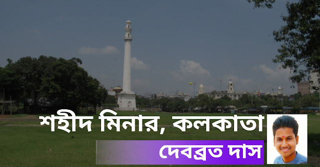 শহীদ মিনার, কলকাতা