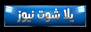 يلا شوت نيوز | Yalla Shoot مشاهدة مباريات اليوم يلا شوت الجديد