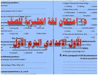 امتحانات لغة انجليزية للصف الاول الاعدادى الترم الأول