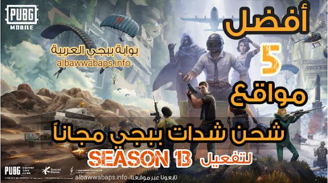 تفعيل Season 13 مجاناً - بوابة ببجي العربية
