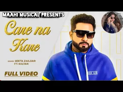 Care Na Kare Lyrics