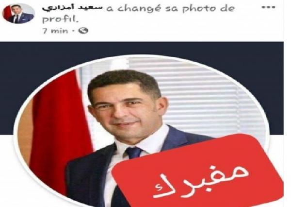 حساب فايسبوكي مزور باسم سعيد أمزازي