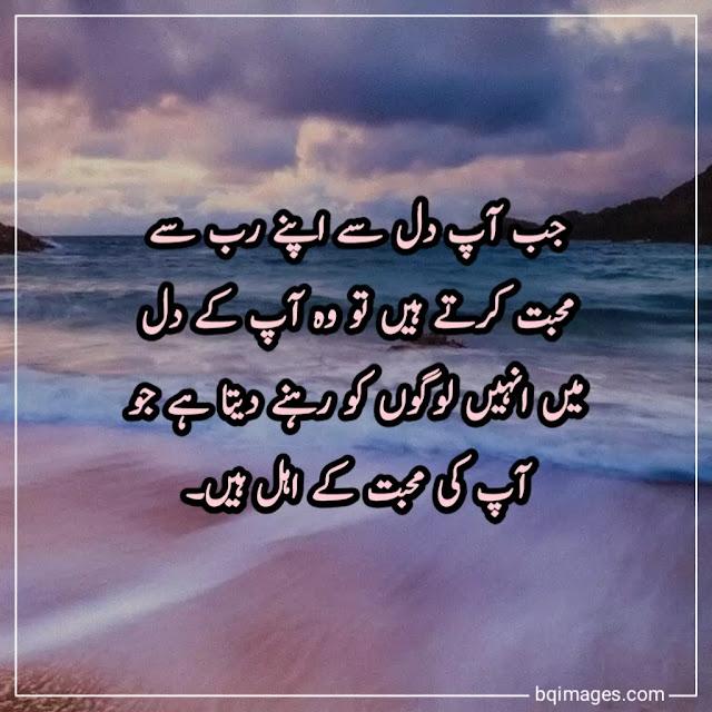 Aqwal e Zareen Urdu Images