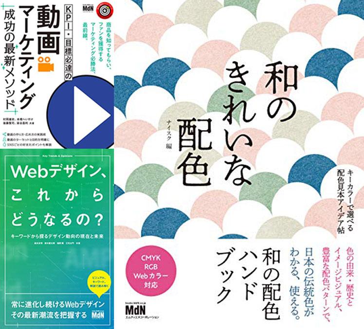 【WEB】MdN Webデザイン書フェア (10/14まで)
