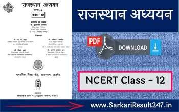 [राजस्थान अध्ययन] Rajasthan Adhyayan Class 12 Book PDF| 12th Class NCERT Rajasthan Adhyayan Book