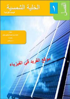 كتاب الخلايا الشمسية pdf، الخلية الشمسية ، كفاءة الخلايا الشمسية ، تركيب وأنواع الخلايا الشمسية، تحميل كتب الطاقة الشمسية برابط مباشر مجانا
