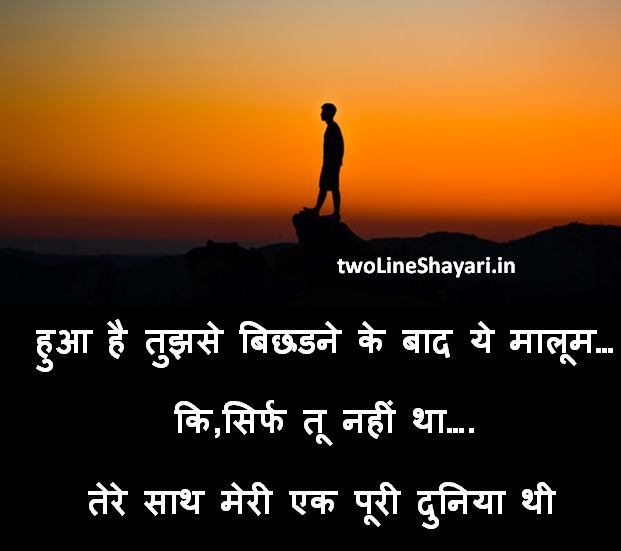 Alone Sad Shayari image hd, Alone Sad Shayari 2 Line Images