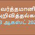 வர்த்தமானி 13 ஆகஸ்ட் 2021