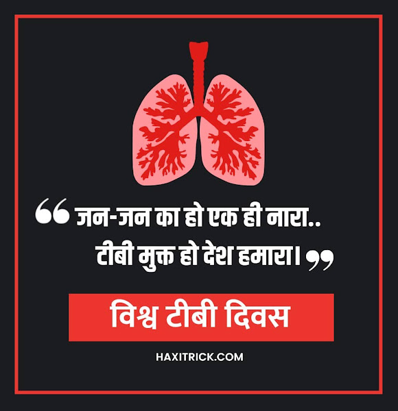 World Tb Day Quotes and Slogans