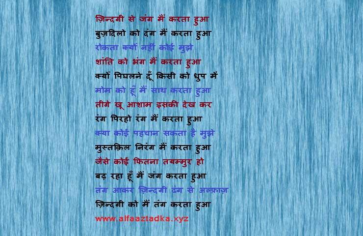 Rokta kyu nahi koi
